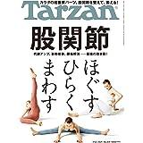 Tarzan(ターザン) 2021年7月22日号 No.814 [股関節 ほぐす ひらく まわす] [雑誌]