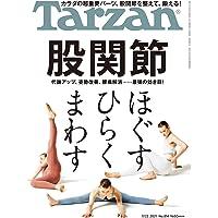 Tarzan(ターザン) 2021年7月22日号 No.814[股関節 ほぐす ひらく まわす]