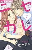 ニセカレ(仮) (1) (フラワーコミックスアルファ)
