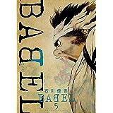 BABEL(5) (ビッグコミックス)