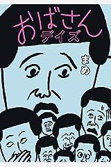 おばさんデイズ (扶桑社BOOKS) Kindle版