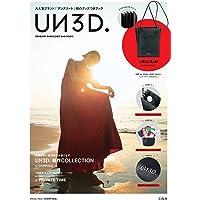UN3D. ORIGAMI SHOULDER BAG BOOK (宝島社ブランドブック)