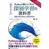Pythonで動かして学ぶ! あたらしい深層学習の教科書 機械学習の基本から深層学習まで (AI & TECHNOLOGY)