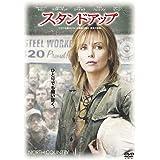 スタンドアップ [DVD]