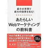 最小の手間で最大の効果を生む! あたらしいWebマーケティングの教科書