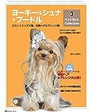 ヨーキー&シュナ+プードル ペットカット Collection 3 —三大トリミング犬種、究極へア&アレンジ編 (ペットカットcollection)