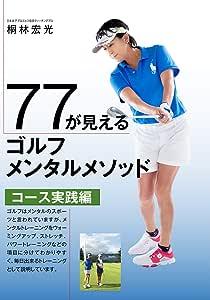 77が見えるゴルフメンタルメソッド コース実践編 [DVD]