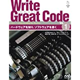 Write Great Code〈Vol.1〉 ~ハードウェアを知り、ソフトウェアを書く~ (プレミアムブックス版)