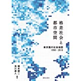 格差社会と都市空間 ――東京圏の社会地図1990-2010