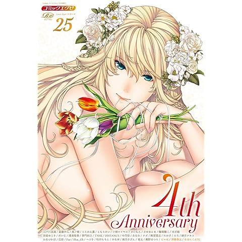COMIC E×E (コミックエグゼ) 25