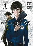 PSYCHO-PASS サイコパス Sinners of the System 「Case.1 罪と罰」 (BLADE COMICS)