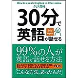 30分で英語が話せる