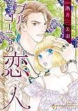 ブルゴーニュの恋人(エメラルドコミックス/ハーモニィコミックス)