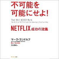 不可能を可能にせよ! NETFLIX 成功の流儀