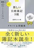 Let's Start! 新しい日商簿記3級 テキスト&問題集 2020年度版 (ベストライセンスシリーズ)