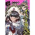 イジメカエシ。-復讐の31(カランドリエ)-(2) (ガンガンコミックスUP!)