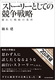 ストーリーとしての競争戦略 優れた戦略の条件 (Hitotsubashi Business Review Books)