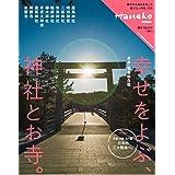 Hanako特別編集 合本・完全保存版 幸せをよぶ、神社とお寺。 (マガジンハウスムック Hanako特別編集)