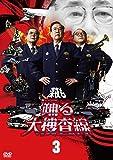 深夜も踊る大捜査線3 [DVD]