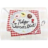 置き換えダイエット TOKYOスイーツダイエット ストロベリー味 チョコレート味 プリン味 15食分 ダイエット食品 ダイエットスイーツ 栄養機能食品 乳酸菌