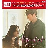 キル・イット~巡り会うふたり~ DVD-BOX1 <シンプルBOX 5,000円シリーズ>