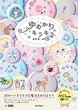 ゆめかわ&キラキラ 素材集 (Design parts collection)