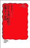 〈ひとり死〉時代のお葬式とお墓 (岩波新書)