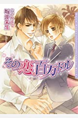 その恋、百万ドル (ダリア文庫e) Kindle版