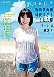 はめログ 香川の奇跡 可愛すぎるうどん屋パートの奥さん [DVD]