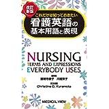 これだけは知っておきたい 看護英語の基本用語と表現