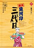 築地魚河岸三代目 (39) (ビッグコミックス)