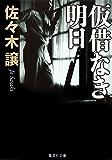 仮借なき明日 (集英社文庫)