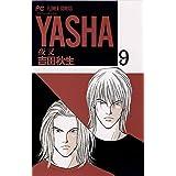 YASHA―夜叉―(9) (フラワーコミックス)