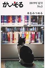 かーそる 2019年5月号 Kindle版