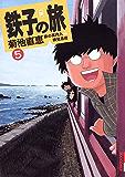 鉄子の旅(5) (IKKI COMIX)