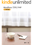 WordPressで学ぶPHP ④通信編 WordPressで学ぶPHPとMySQL
