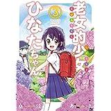 老女的少女ひなたちゃん 3巻 (ゼノンコミックス)
