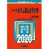 ノートルダム清心女子大学 (2020年版大学入試シリーズ)