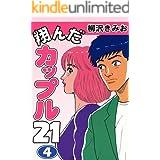 翔んだカップル21(4) 愛蔵版