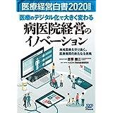 医療経営白書 2020年度版 -「医療のデジタル化」で大きく変わる病医院経営のイノベーション