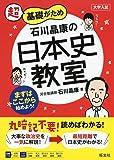 石川晶康の日本史教室 (教室シリーズ)