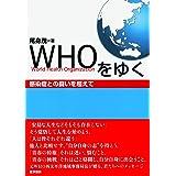 WHOをゆく: 感染症との闘いを超えて