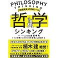 「課題発見」の究極ツール 哲学シンキング 「1つの問い」が「100の成果」に直結する