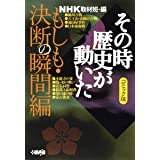 NHKその時歴史が動いた コミック版 もしも・決断の瞬間編 (ホーム社漫画文庫)