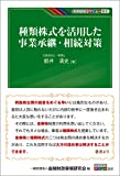 種類株式を活用した事業承継・相続対策 (KINZAIバリュー叢書)
