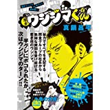 闇金ウシジマくん 最終章: 若きウシジマvs.半グレ!! (2) (ビッグコミックススペシャル)