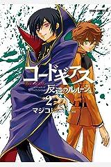 コードギアス 反逆のルルーシュ(2) (あすかコミックスDX) Kindle版
