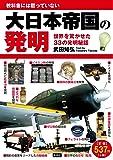 大日本帝国の発明
