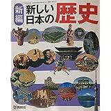 新編新しい日本の歴史 [平成28年度採用]