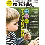 """FQKids 3~7歳のクリエイティブ教育 <2020春号> 身体感覚・美的感覚・社会性を育む""""子ども自然体験"""" (VOL.02)"""